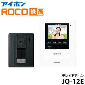 【在庫あり】 JQ-12E テレビドアホン (玄関子機+モニター付親機) AC電源直結式 ROCO録画 インターホン アイホン株式会社 送料無料|idosawa