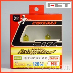 【在庫あり】 CB351N H3用 CATZ ハロゲンバルブ ライジングイエロー 2800K ヘッドライト・フォグランプ用 FOG イエローバルブ FET|idosawa