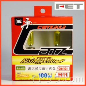 【在庫あり】 CB1101 H11用 CATZ ハロゲンバルブ ライジングイエロー 2800K ヘッドライト・フォグランプ用 FOG イエローバルブ FET|idosawa