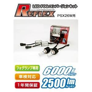 【在庫あり】 CLC04 PSX26W用 CATZ REFLEX LED FOG コンバージョンキット TOYOTA ハイエース200系対応 フォグランプ用 FET 送料無料|idosawa