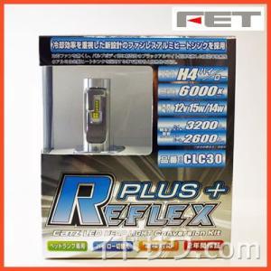 【在庫あり】 CLC30 H4(ハイ/ロー切替え)用 CATZ REFLEX PLUS LED ヘッドライトコンバージョンキット 白色光(6000K) FET 送料無料|idosawa