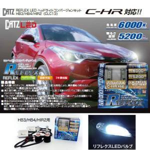 【在庫あり】 CLC13 HB3/HB4/HIR2用 CATZ REFLEX LED ヘッドライトコンバージョンキット TOYOTA C-HR対応 FET 送料無料|idosawa