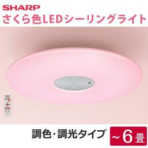 【在庫あり】 DL-AC201K シャープ LEDシーリングライト さくら色 〜6畳用 調色・調光タイプ リモコン付属 エルム SHARP 送料無料|idosawa