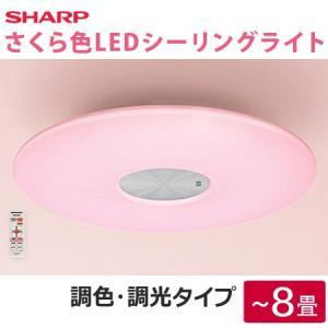 【在庫あり】 DL-AC301K シャープ LEDシーリングライト さくら色 〜8畳用 調色・調光タイプ リモコン付属 エルム SHARP 送料無料|idosawa