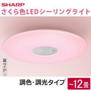 【在庫あり】 DL-AC501K シャープ LEDシーリングライト さくら色 〜12畳用 調色・調光タイプ リモコン付属 エルム SHARP 送料無料|idosawa