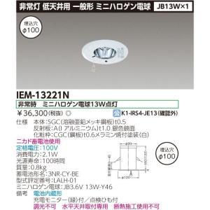 【在庫あり】 IEM-13221N 東芝 非常灯 13W φ100 電池内蔵 低天井用 一般形★合計1万円以上で送料無料(沖縄別) ※商品詳細の確認必須|idosawa