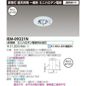 【在庫あり】 IEM-09221N 東芝 非常灯 9W φ100 電池内蔵 低天井用 一般形★合計1万円以上で送料無料(沖縄別) ※商品詳細の確認必須|idosawa