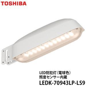 【在庫あり】 LEDK-70943LP-LS9 東芝 照度センサー内蔵 LED防犯灯 40VA (電球色) 電源ユニット内蔵 屋外用LED照明 TOSHIBA 送料無料|idosawa