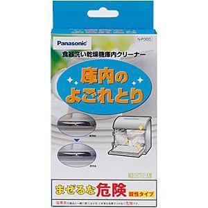 【在庫あり】 N-P300 食器洗い乾燥機専用庫内クリーナー (150g×2袋入) 庫内のよごれとり...