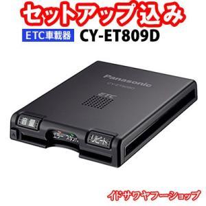 セットアップ込み ETC車載器 CY-ET809D Panasonic ダッシュボード設置専用 アンテナ一体型 音声案内 ★合計1万円以上で送料無料(沖縄除く)|idosawa