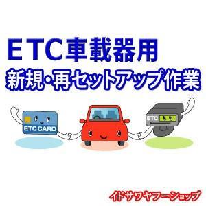 新規・再セットアップ ETC車載器セットアップ作業 ※四輪車のみ受付 ※ETC2.0車載器の新規・再セットアップはこちらの商品ページでは受付不可 ※沖縄配送不可|idosawa