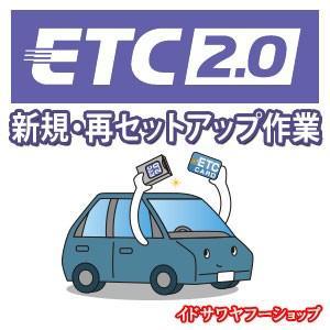 ◆返送料無料◆(弊社まで[車載器+電源コード+必要書類]をお送りいただく際の送料はお客様負担となりま...