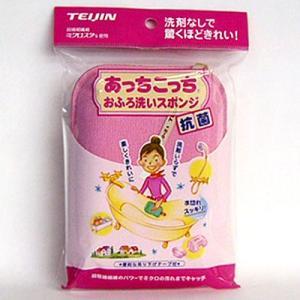 あっちこっち おふろ洗いスポンジ ピンク ≪抗菌≫ 便利な吊り下げテープ付き TEIJIN|idosawa
