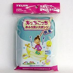 あっちこっち おふろ洗いスポンジ アクアブルー ≪抗菌≫ 便利な吊り下げテープ付き TEIJIN|idosawa