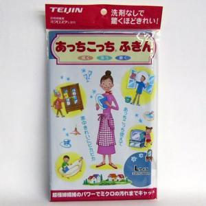 あっちこっち ふきん Lサイズ ブルー TEIJIN|idosawa