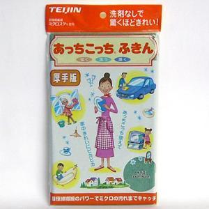 あっちこっち ふきん 厚手版 グリーン TEIJIN|idosawa