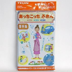 あっちこっち ふきん 厚手版 ブルー TEIJIN|idosawa