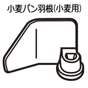 ADA03-171 小麦パン羽根 (小麦用) ホームベーカリー用 メーカー純正 Panasonic パナソニック