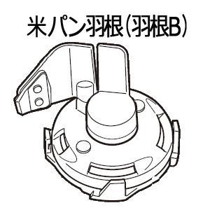 ADA04-171 米パン羽根 (羽根B(米用)) ホームベーカリー用 メーカー純正 Panasonic パナソニック