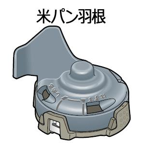 ★合計1万円以上で送料無料(地域限定) 『適応機種:SD-RBM1001 ※こちらの商品は三洋電機製...
