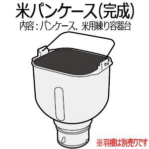 ★送料無料(地域限定)『適応機種:SD-RBM1001 内容:パンケース、米用練り容器台 ※こちらの...