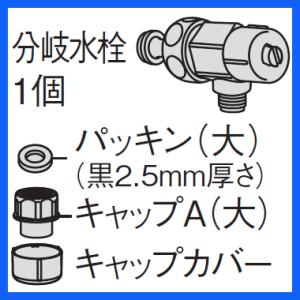 【在庫あり】 ADL531A-B4JS マルチ分岐水栓 Panasonic 温水洗浄便座用 (DL-WH/DL-WF/DL-EJX/DL-EGX/DL-EFX他用) パナソニック|idosawa