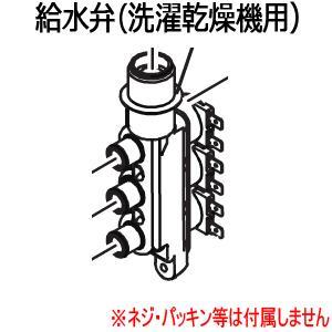 AXW292128900 給水弁 Panasonic 洗濯乾燥機用 (NA-VX8800L/NA-V...