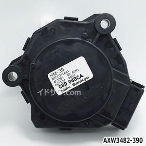 【在庫あり】 AXW3482-390 ギヤードモータ Panasonic 洗濯乾燥機用 HM-39 ...