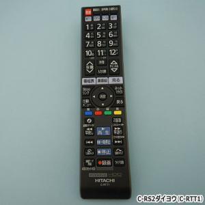 [在庫あり・16時まで当日発送可] C-RS2 (UT37-XP770B 007) 日立 テレビ用リモコン (UT32-WP770B/UT32-WP770W/UT37-XP770B他用) メーカー純正 HITACHI