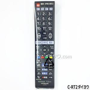 [在庫あり・16時まで当日発送可] C-RT2 (L26-HP07B 105) 日立 テレビ用リモコン (L22-HP07B他用) C-RT2 (L26-HP07B 027)の代替品 メーカー純正 HITACHI