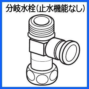 【在庫あり】 DL531A-PFC01 分岐水栓 分岐金具 (止水機能なし) 温水洗浄便座用 Panasonic パナソニック DL531A-PFC00の後継品|idosawa