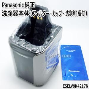 【在庫あり】 ESELV9K4217N 洗浄器本体 Panasonic メンズシェーバー ラムダッシュ用 メーカー純正 パナソニック※充電アダプター別売|idosawa