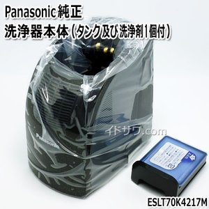 【在庫あり】 ESLT70K4217M 洗浄器本体 Pana...