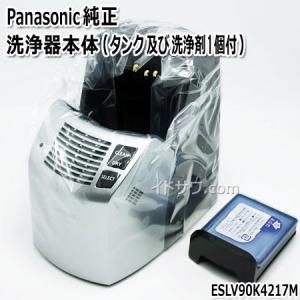 【在庫あり】 ESLV90K4217M 洗浄器本体 Panasonic メンズシェーバー ラムダッシュ用 メーカー純正 パナソニック※充電アダプター別売|idosawa