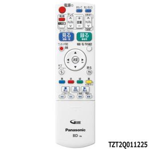 【在庫あり】 TZT2Q011225 Panasonic純正 DIGA用 共用リモコン (DMR-B...
