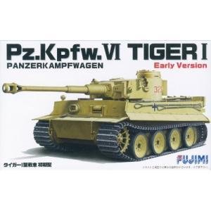 フジミ模型 1/72 ドイツ タイガー戦車I型|idr-store