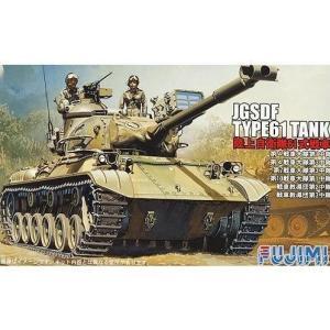 フジミ模型 1/76 スペシャルワールドアーマー 陸上自衛隊61式中戦車|idr-store