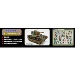 フジミ模型 ちび丸ミリタリーシリーズNo.4 ちび丸 九七式中戦車 チハ 新砲塔/後期車台|idr-store