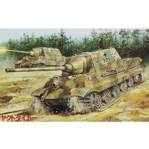 フジミ模型 1/76 SPWアーマーシリーズNo.08 ドイツ重戦車ヤクトタイガー|idr-store
