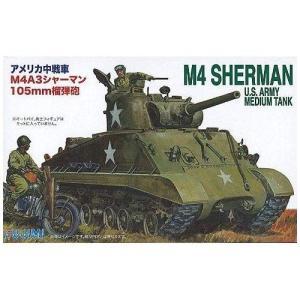 フジミ模型 1/76 スペシャルワールドアーマーシリーズ No.20 M4A3シャーマン|idr-store