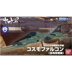 宇宙戦艦ヤマト2202 メカコレクション 99式空間戦闘攻撃機 コスモファルコン 空母搭載機 プラモデル|idr-store