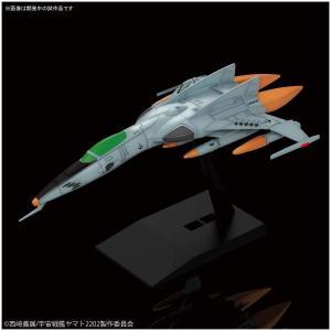 宇宙戦艦ヤマト2202 メカコレクション 1式空間戦闘攻撃機 コスモタイガー2 (単座型) プラモデル|idr-store