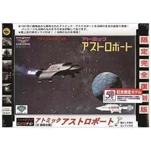 童友社 アトミック アストロボート idr-store
