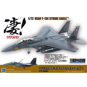 童友社 1/72 凄プラモデル No.2 アメリカ空軍 F-15E ストライクイーグル 色分け済みプラモデル idr-store