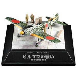 童友社 プロペラが回る翼コレクションEX 第3弾 「ビルマでの戦い」 隼II型 idr-store