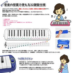 KC 鍵盤ハーモニカ メロディピアノ 32鍵 グリーン P3001-32K/GR (ドレミ表記シール・クロス・お名前シール付き) idr-store