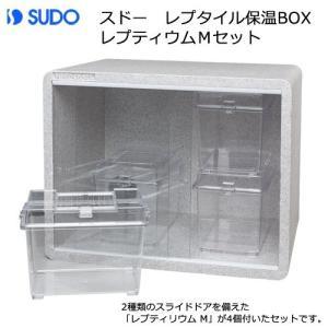 スドー レプタイル保温BOX レプティリウムMセット