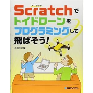 Scratchでトイドローンをプログラミングして飛ばそう|idr-store