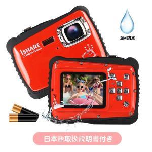 Funcam子供用 デジタルカメラ 版 トイカメラ 3m防水機能付き 21MP画素 2インチスクリーン マイク内蔵スピーカー かわいい子供用|idr-store