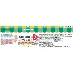 キユーピー ベビーフード 角切り野菜ミックス 70g×12個